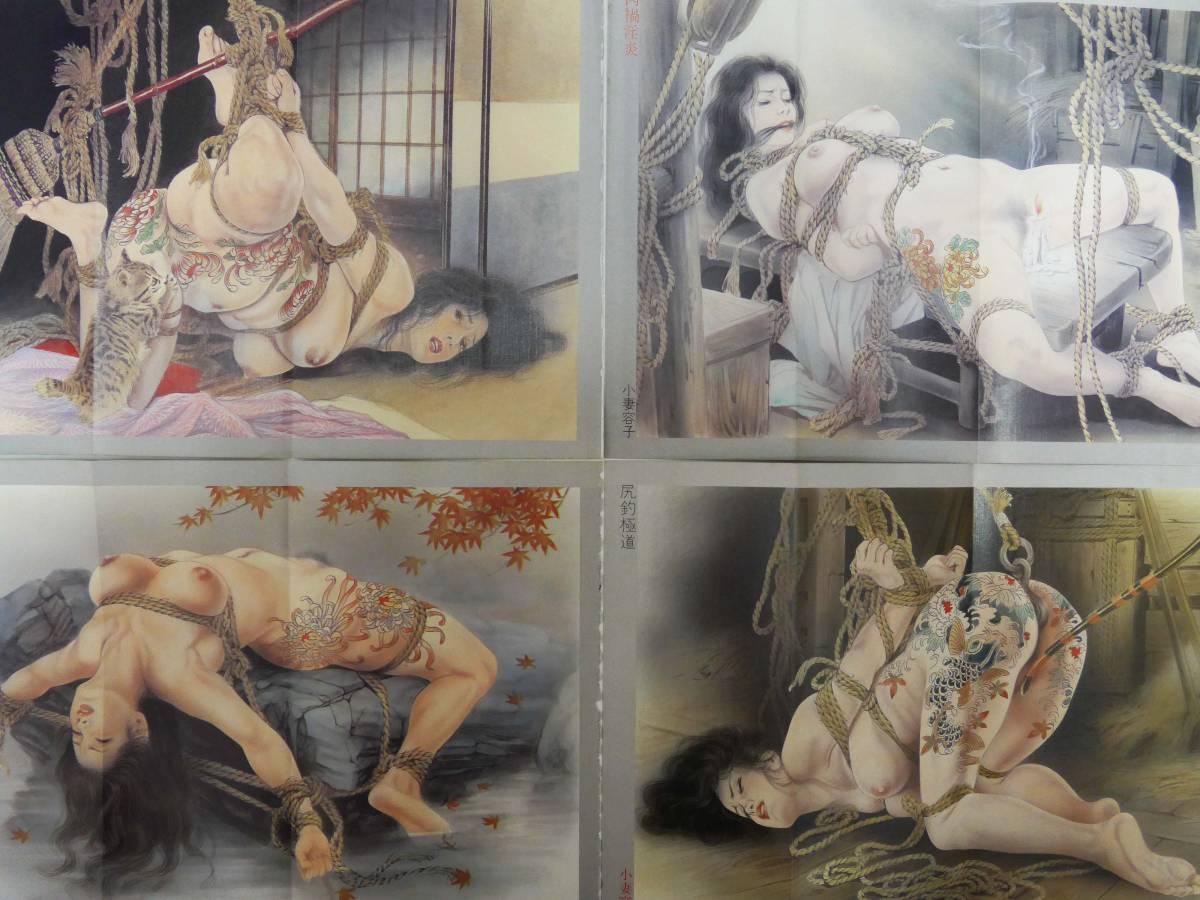 菊花小妻容子緊縛絵画