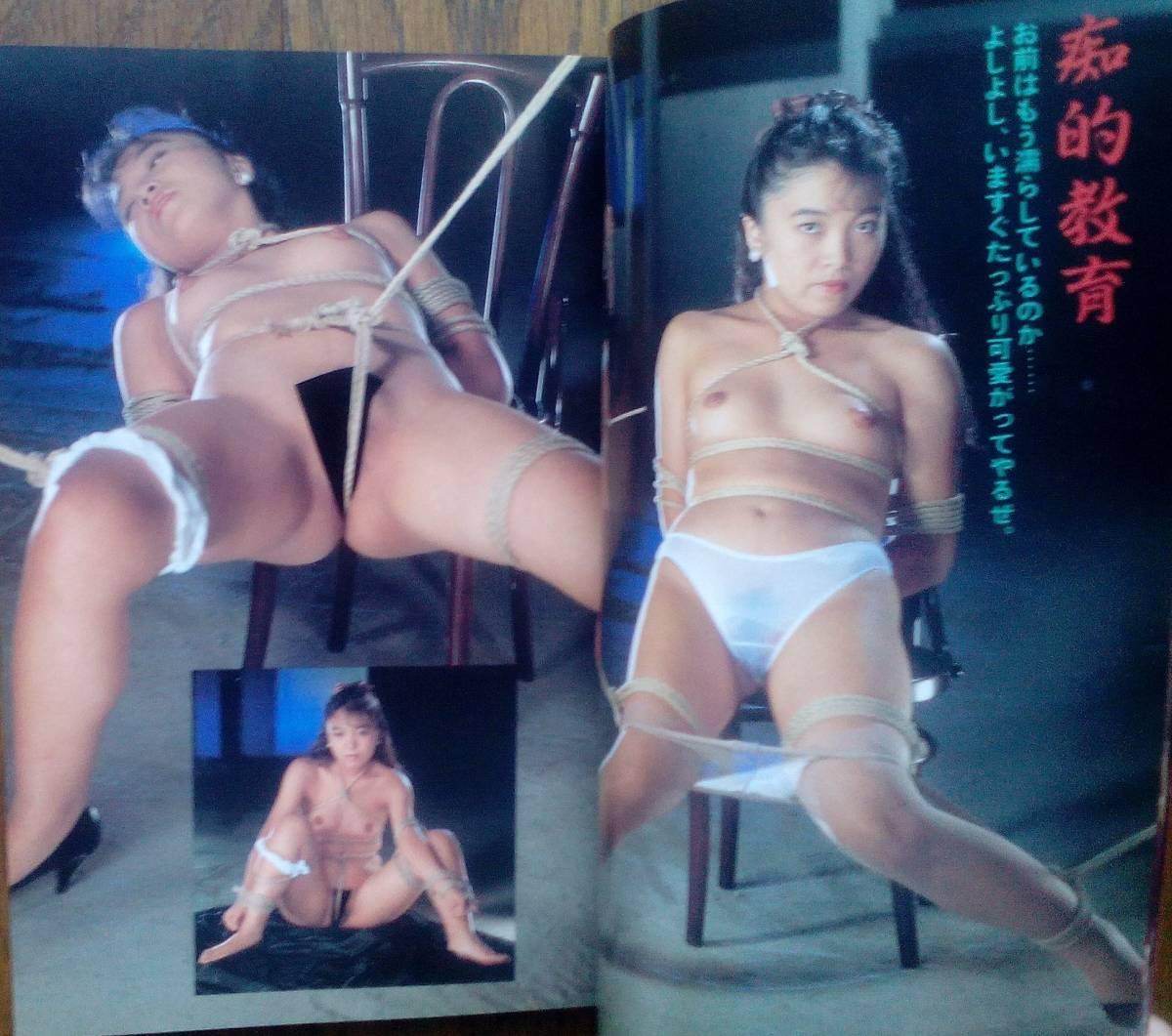 懐かしのs&mスナイパー緊縛画像 久々の緊縛写真 S&Mスナイパー1991年2月号|SMビデオマニア ...